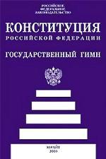 Конституция РФ + Гимн РФ