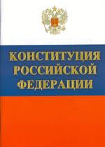 Конституция РФ. Официальный текст