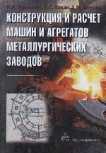 Конструкция и расчет машин и агрегатов металлургических заводов