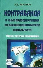 Контрабанда и иные правонарушения во внешнеэкономической деятельности: теория и практика расследования