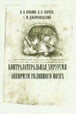 Контралатеральная хирургия аневриз головного мозга
