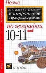 Контрольные и проверочные работы по географии, 1-11 класс