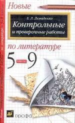 Литература. 5-9 классы. Новые контрольные и проверочные работы