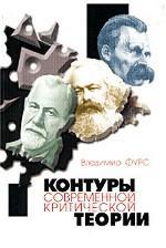 Контуры современной критической теории