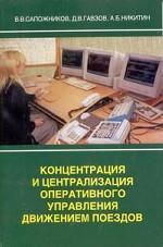 Концентрация и централизация оперативного оперативного управления движения поездов