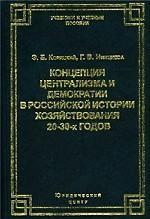 Концепция централизма и демократии в российской истории хозяйствования 20-30-х годов
