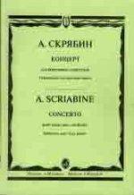 Концерт для фортепиано с оркестром. Переложение для двух фортепиано