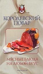 Мясные блюда на любой вкус