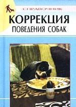Коррекция поведения собак. Справочник
