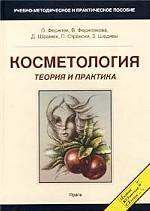 Косметология. Теория и практика: учебно-методическое и практическое пособие