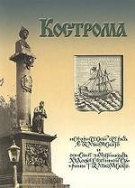 Кострома. Исторический очерк и описание памятников художественной старины
