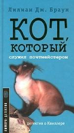 Кот, который служил почтмейстером