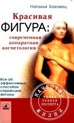 Красивая фигура: современная аппаратная косметология