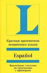 Espanol. Краткая грамматика испанского языка: учебное пособие