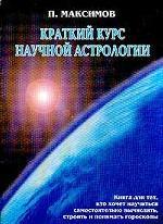 Краткий курс научной астрологии