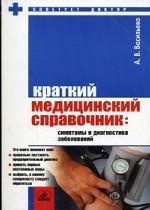 Краткий медицинский справочник