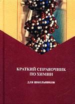 Краткий справочник по химии для школьников