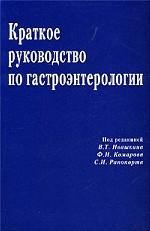 Краткое руководство по гастроэнтерологии