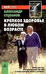 Крепкое здоровье в любом возрасте
