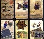 Крепость над бездной. Терезинские дневники, 1941-1945