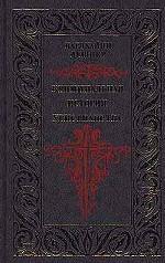 Криминальная история христианства. Книга 2. Поздняя античность