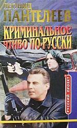 Криминальное чтиво по-русски