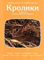 Кролики и другие мелкие млекопитающие. Альбом