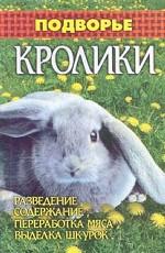 Кролики: разведение, содержание, переработка мяса, выделка шкурок