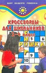 Кроссворды для школьников. 2-4 класс