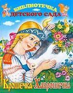Крошечка-Хаврошечка. Русская народная сказка в обработке А. Афанасьева