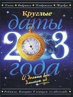 Круглые даты 2003 года