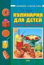 Кулинария для детей. Салаты, выпечка, десерты