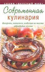 Современная кулинария. Десерты, напитки, изделия из теста. Обрядовая кухня