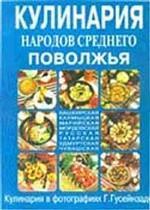 Кулинария народов среднего поволжья