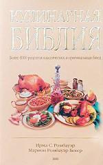 Кулинарная библия