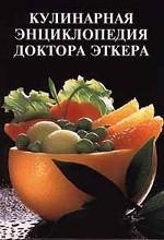 Кулинарная энциклопедия доктора Эткера