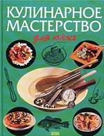 Кулинарное мастерство для юных