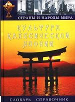 Культура классической Японии: словарь-справочник