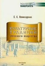 Культурные традиции русского общества