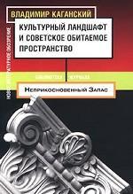 Культурный ландшафт и советское обитаемое пространство. Сборник статей