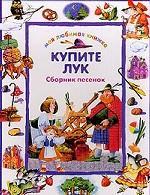 Сборник песенок.  Купите лук, зеленый лук, Петрушку и морковку.