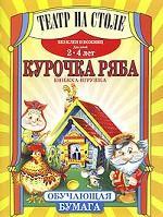 Курочка Ряба. Книжка-игрушка для детей 2 - 4 лет