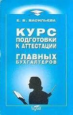 Курс подготовки к аттестации главных бухгалтеров