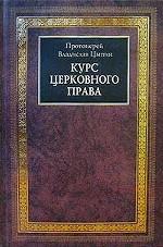 Курс церковного права : Учебное пособие для священнослужителей, студентов-богословов