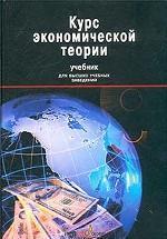 Курс экономической теории. Учебник для высших учебных заведений