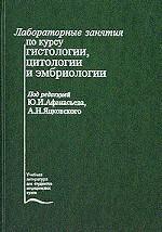 Лабораторные занятия по курсу гистологии, цитологии и эмбриологии. Учебное пособие