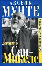 Легенда о Сан-Микеле
