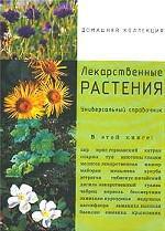 Лекарственные растения: Универсальный справочник