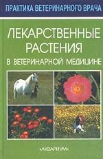 Лекарственные растения в ветеринарной медицине