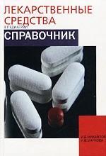 Лекарственные средства в педиатрии. Справочник